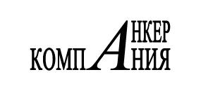 Компания Анкер