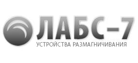 ЛАБС 7