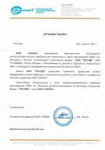 Разрешение на продажу приборов Sonel ГЕО-НДТ