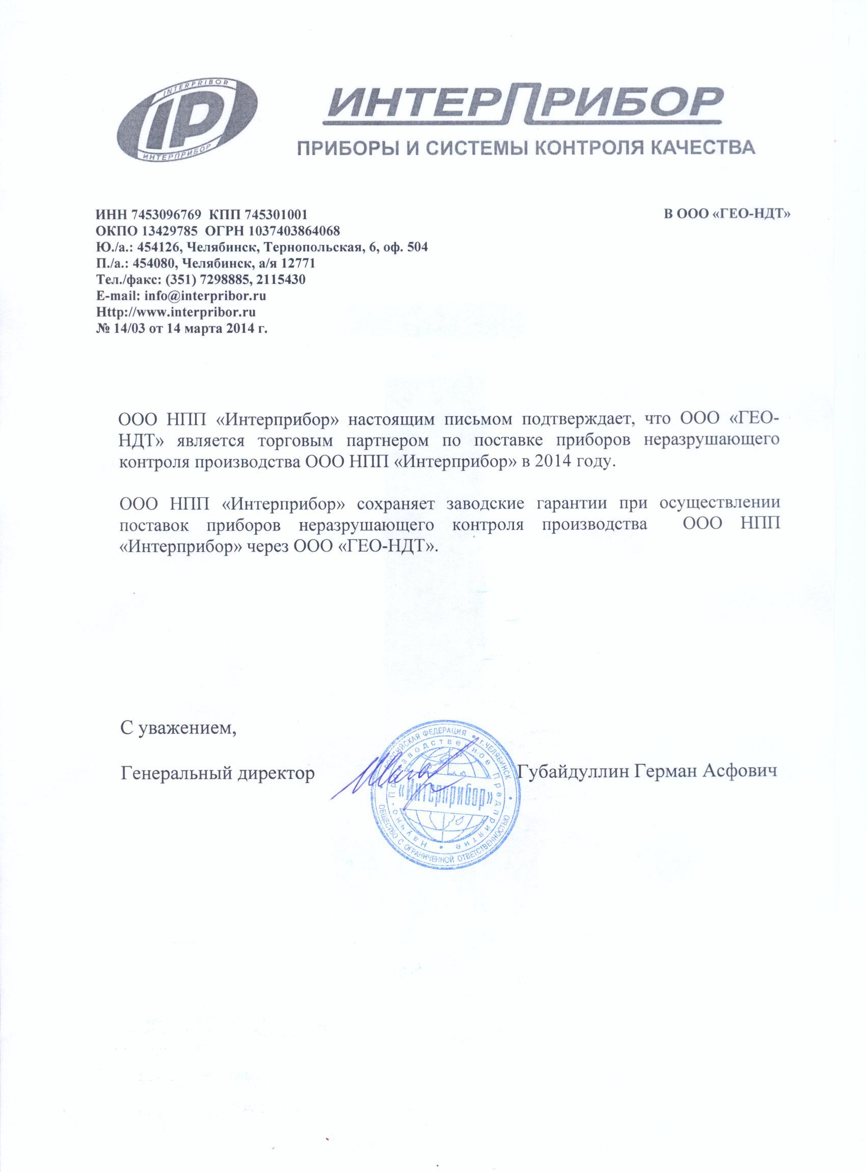 письмо о реорганизации предприятия образец рб очнулся